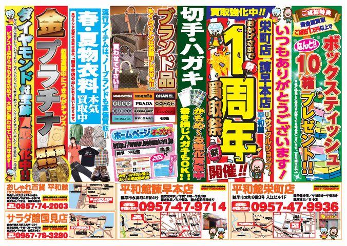 平和館キャンペーン・金・プラチナ・ブランド品・時計・金券・切手・ハガキの買取販売のお店